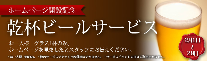 2012年2月キャンペーン
