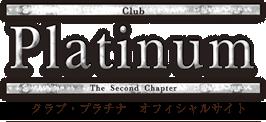 クラブ プラチナ オフィシャルサイト