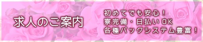 沖縄のキャバクラの求人情報