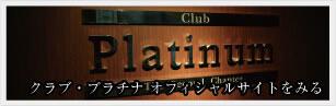 クラブプラチナオフィシャルサイト