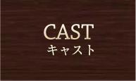 CAST キャスト