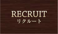 RECRUIT リクルート